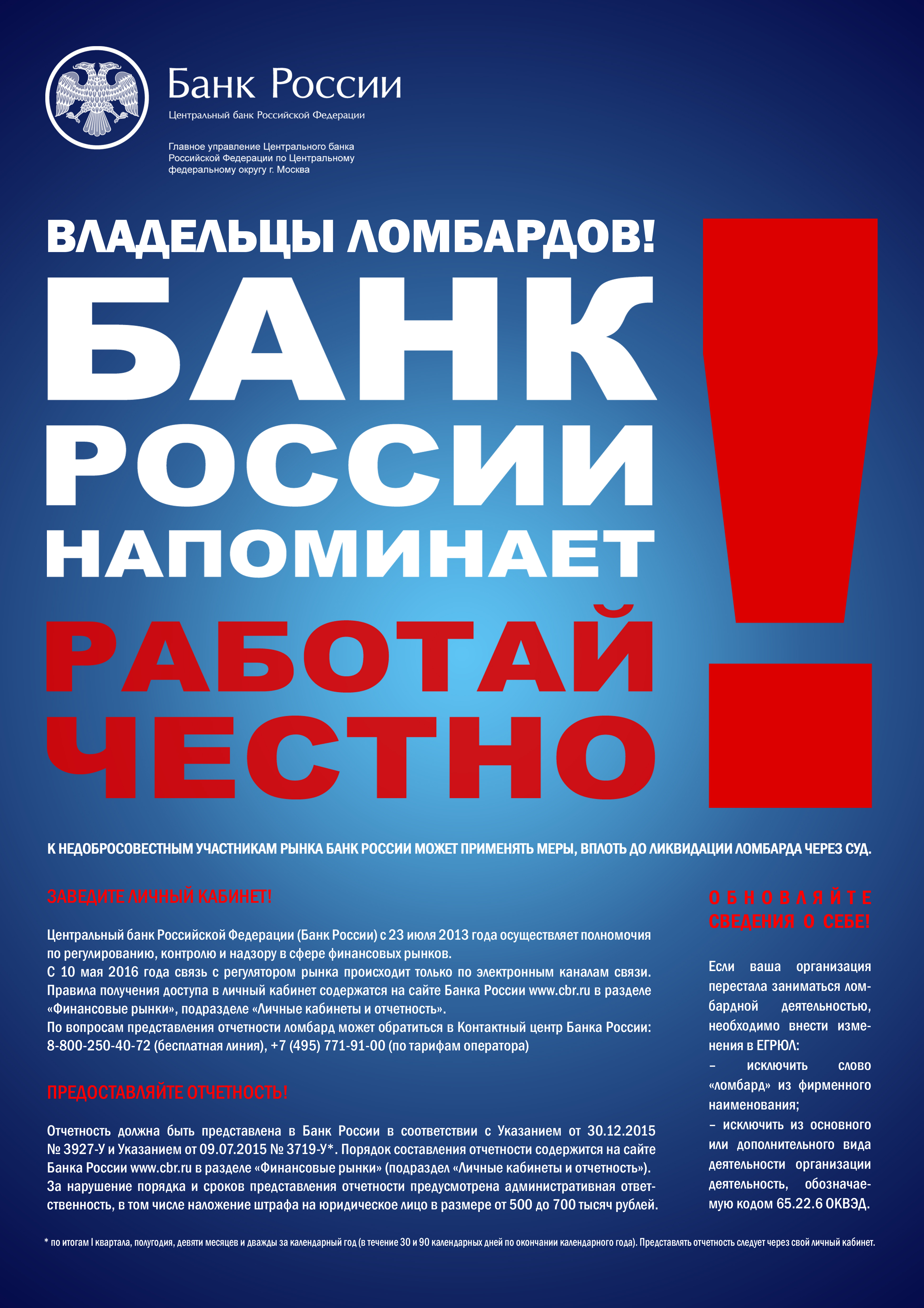 Проект изменений в закон о банках потребительский кредит 2011 потребительский кредит иркутская область банк ренессанс капитал